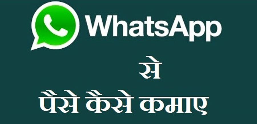 How To Make Money Using Whatsapp