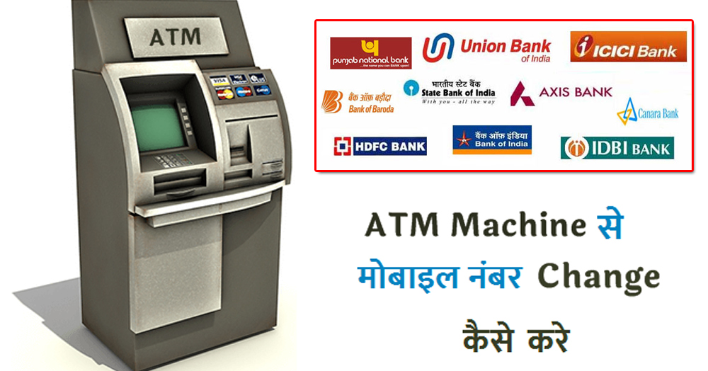 How To Change Mobile Number And Aadhaar Number Link In Atm Machine