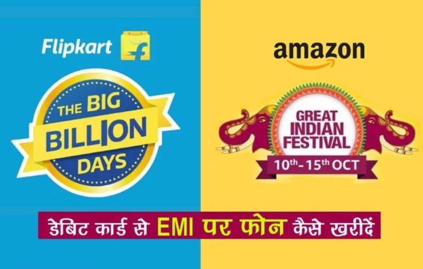 Buy Products on Flipkart using EMI on Debit Card-ATM Card ki EMI par Kaise shopping Kare (1)