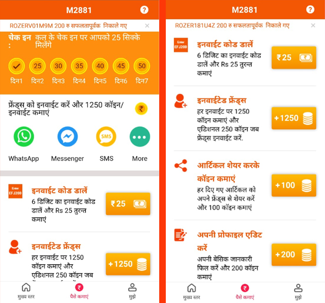 Roz-Dhan-App-Earn-Easy-Ways