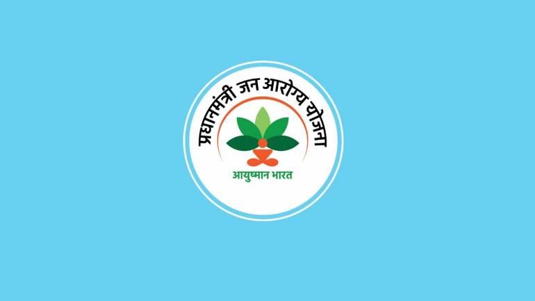 ayushman-bharat-yojana-kya-hai-kaise-kare-registration