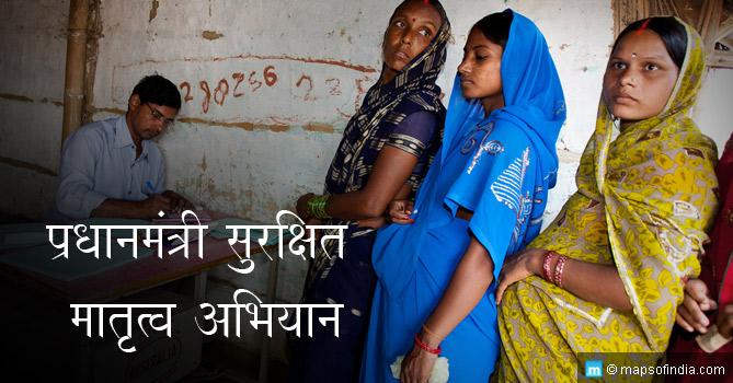 pmsma pradhan mantri surakshit matritva abhiyan hindi