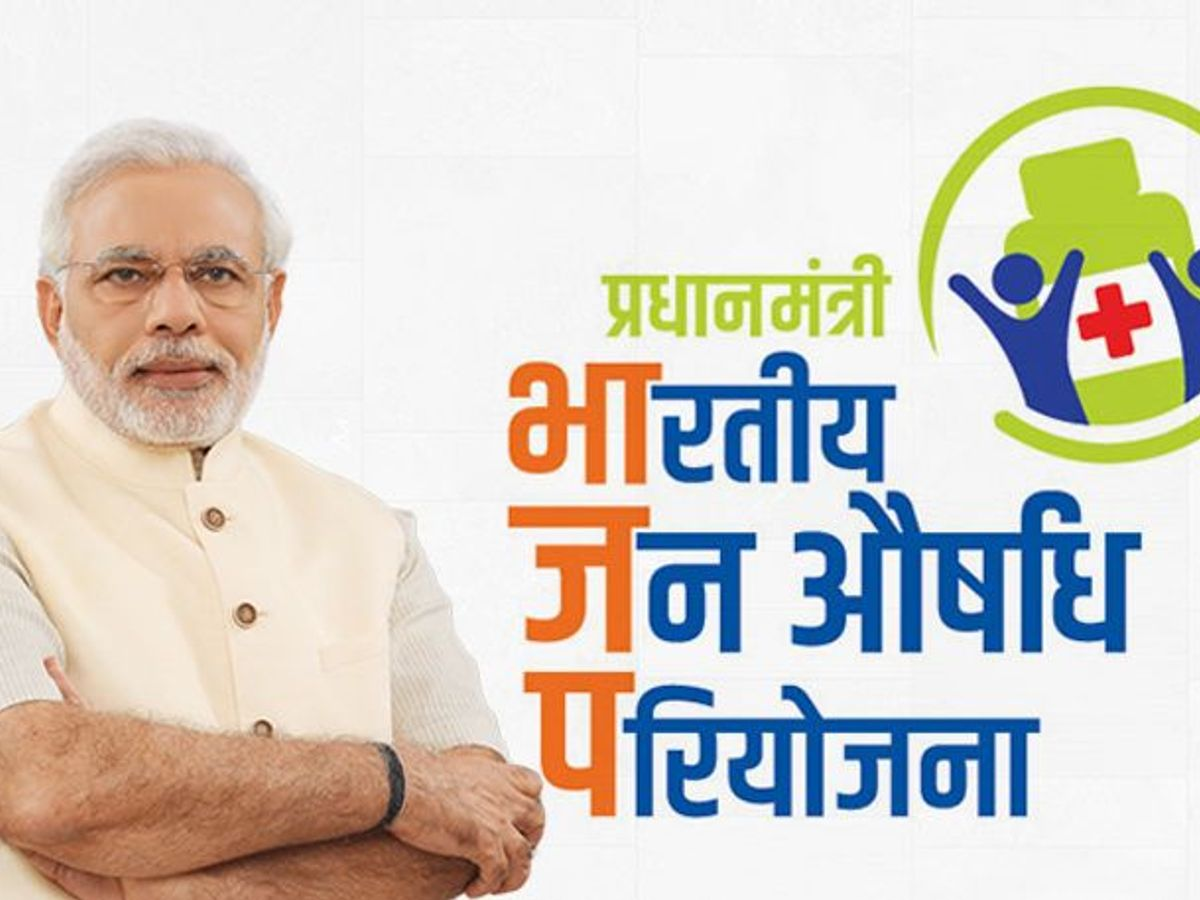 PMBJP Jan Aushadhi Kendra in hindi