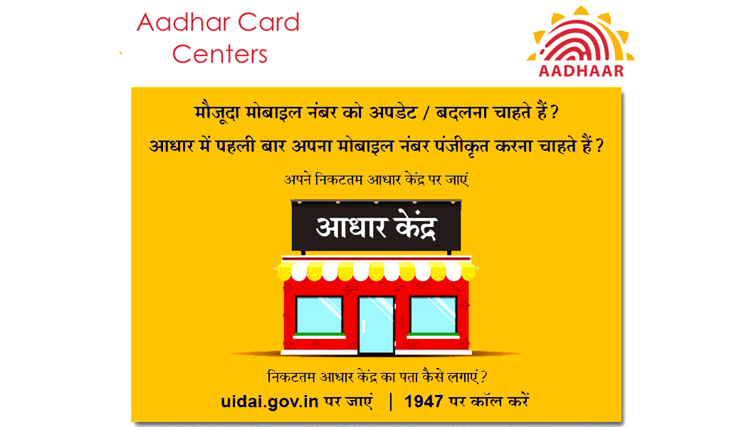 how-to-find-nearest-aadhaar-enrolment-centre