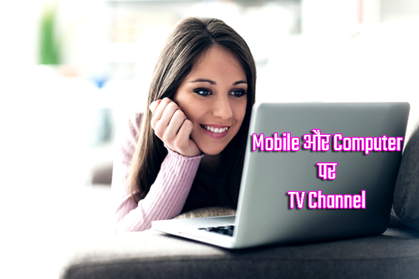 watch live tv on computer and mobile free