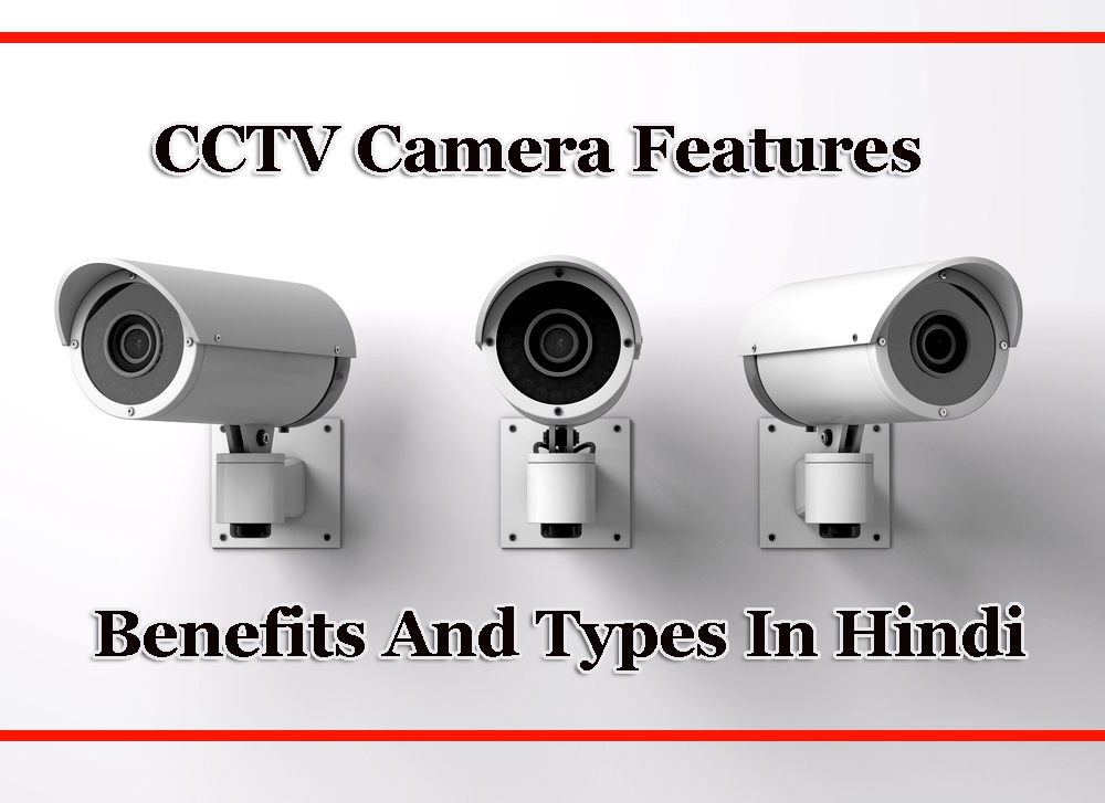 CCTV Camera Features Benefits And Types In Hindi