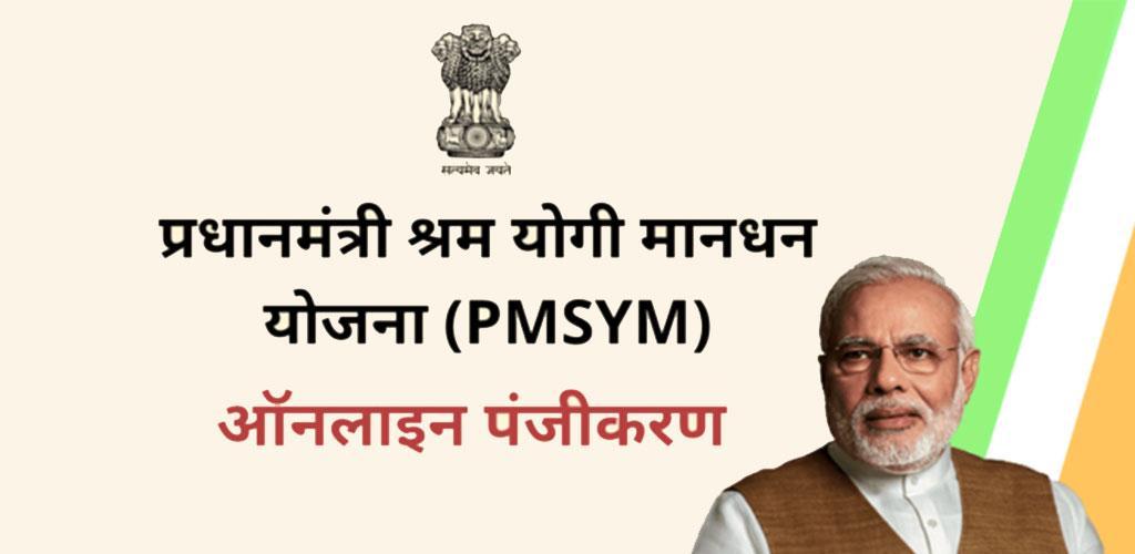 pradhan-mantri-shram-yogi-mandhan-kya-hai-in-hindi